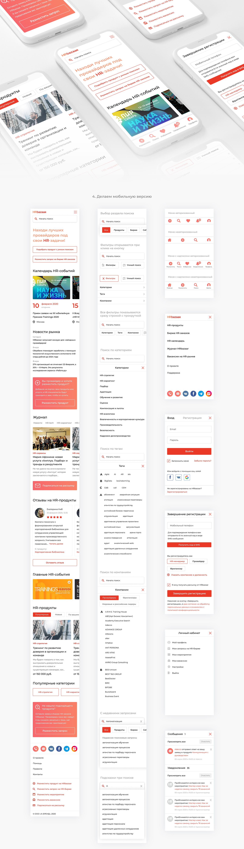 Онлайн-сервис поиска HR-решений