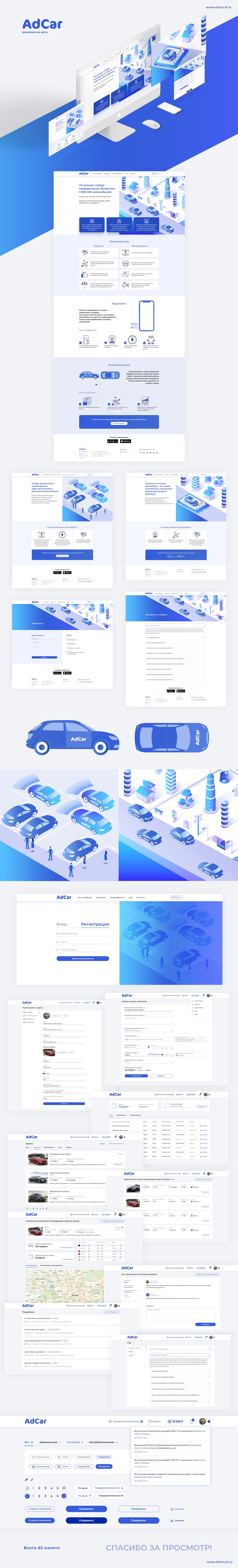 Сервис размещения рекламы на авто