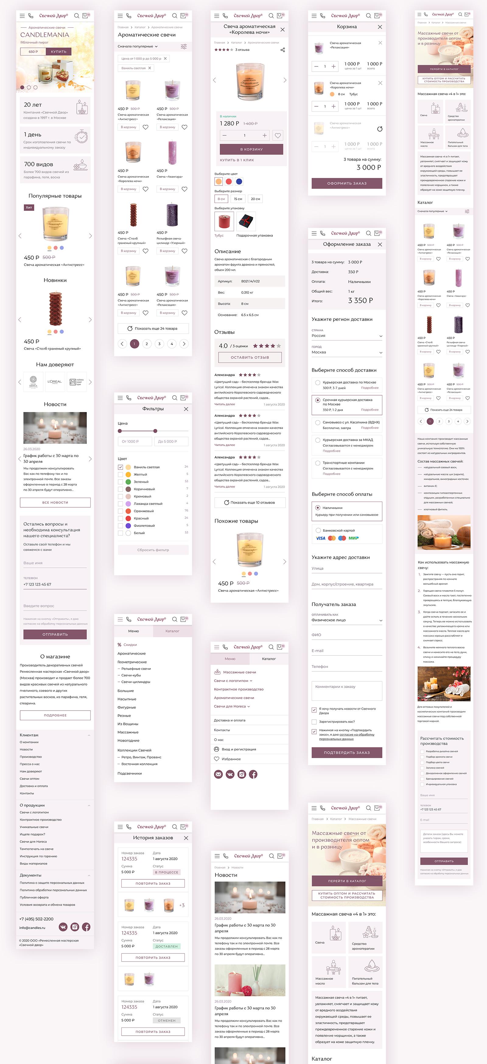 Интернет-магазин свечей