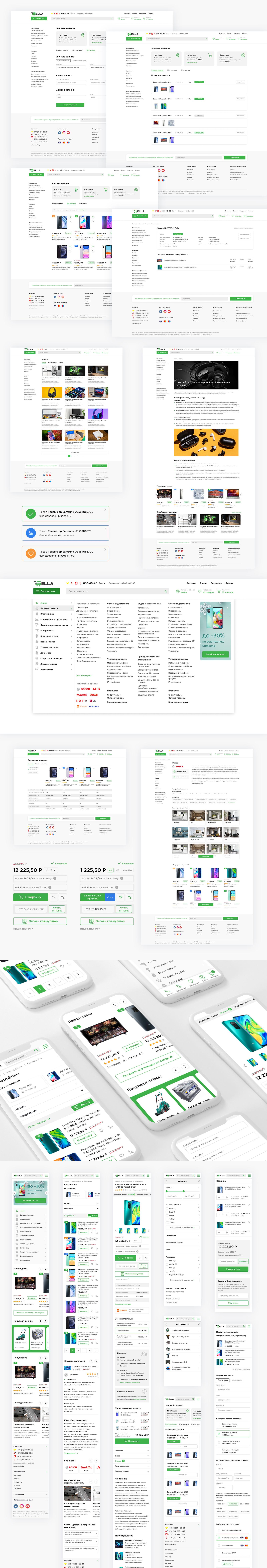 Онлайн-гипермаркет товаров для дома