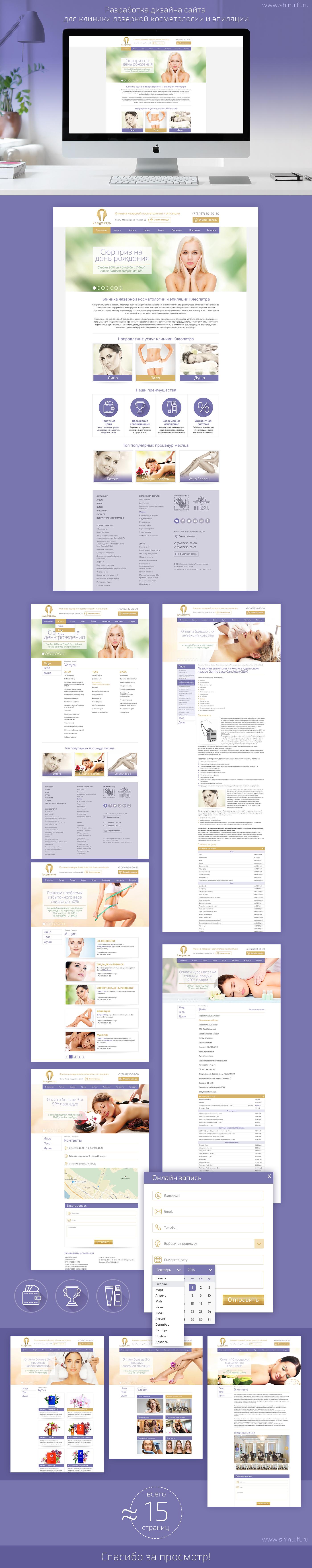 Клиника лазерной косметологии и эпиляции