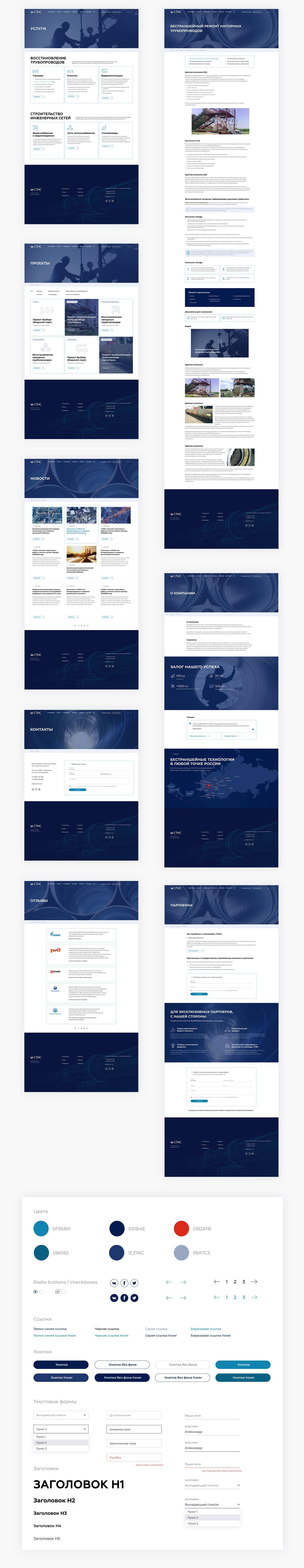 Корпоративный сайт компании по услугам бестраншейных технологий