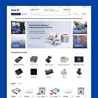 Магазин оборудования для идентификации и сбора данных