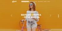 Промо-сайт вакансий магазина спорт. товаров