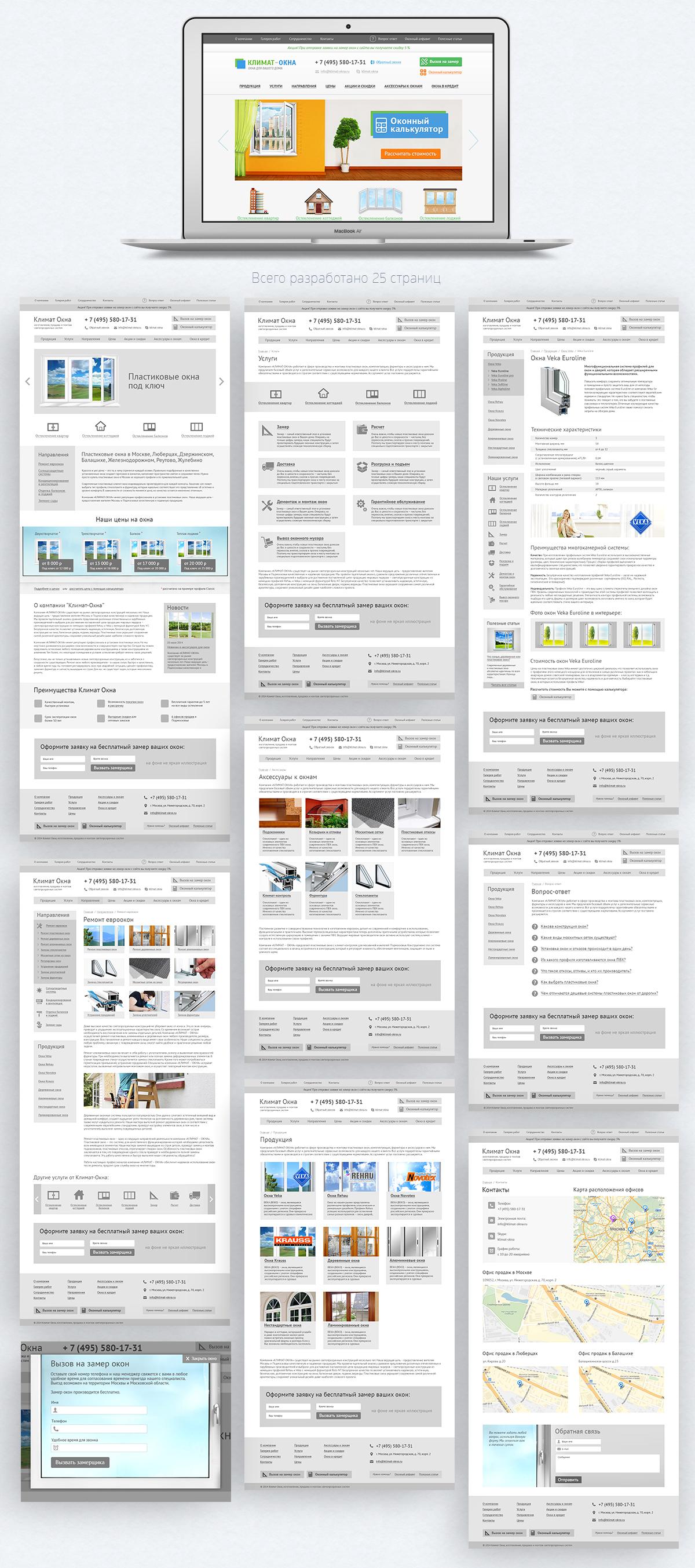 Прототипы сайта компании по установке пластиковых окон