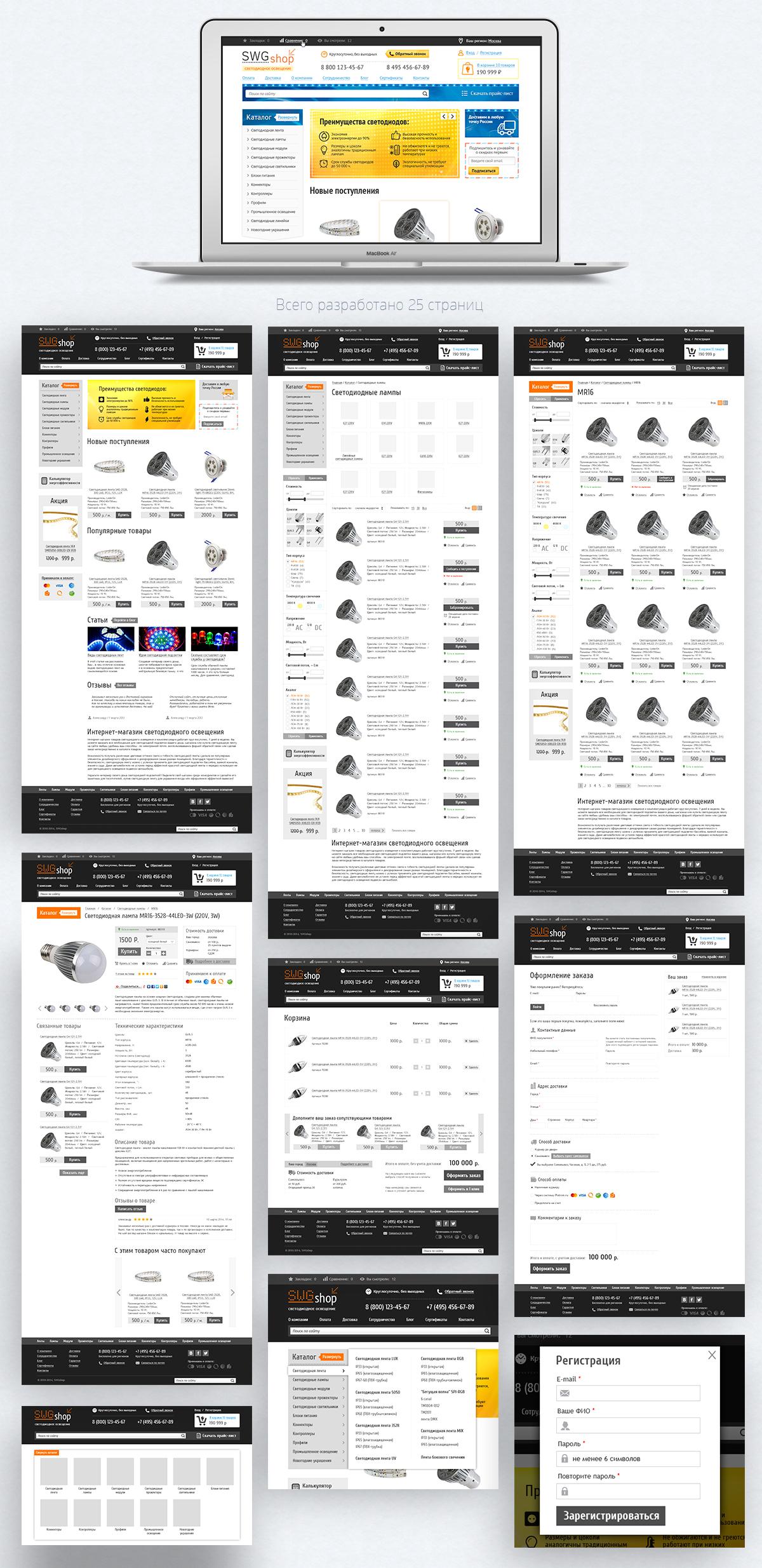 Прототипы интернет-магазина светодиодов