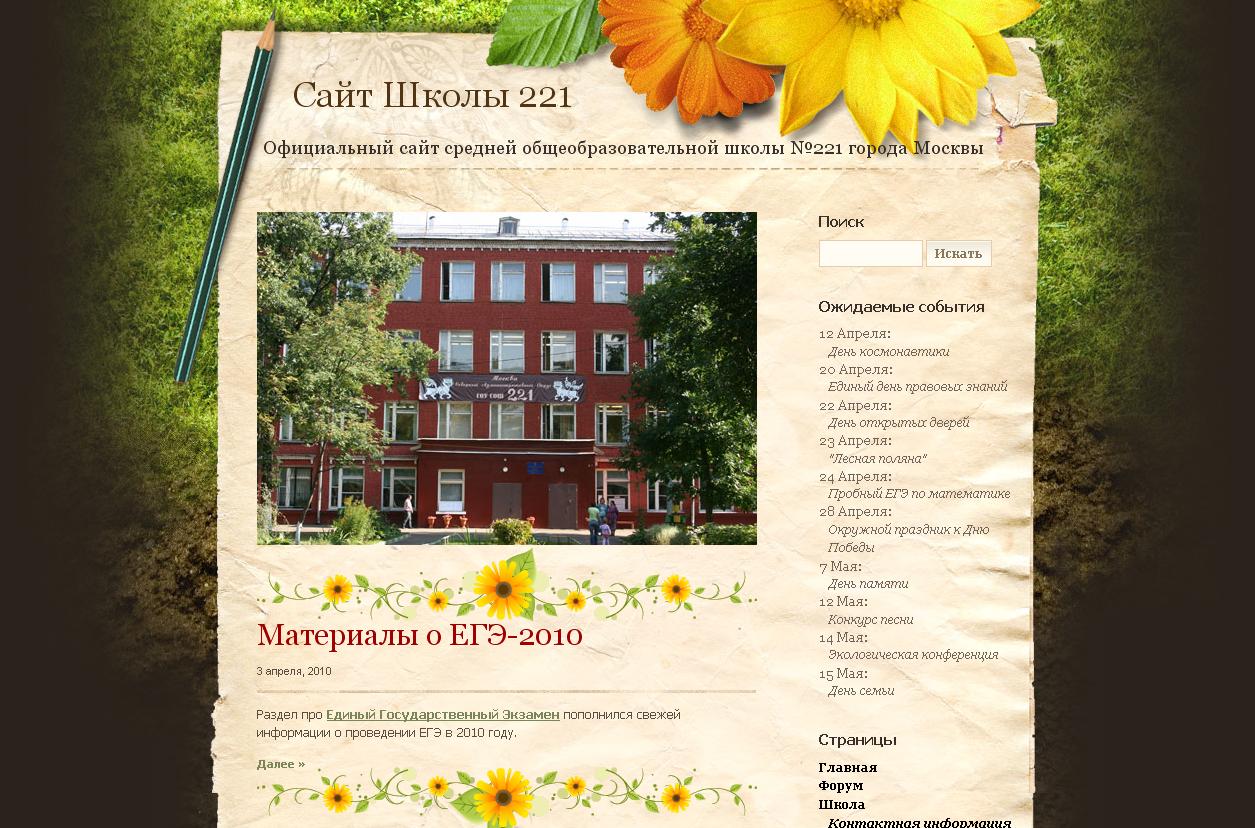 Сайт Школы 221