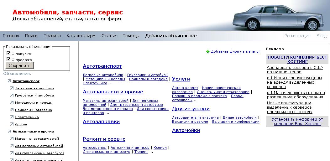 Доска объявлений и каталог фирм