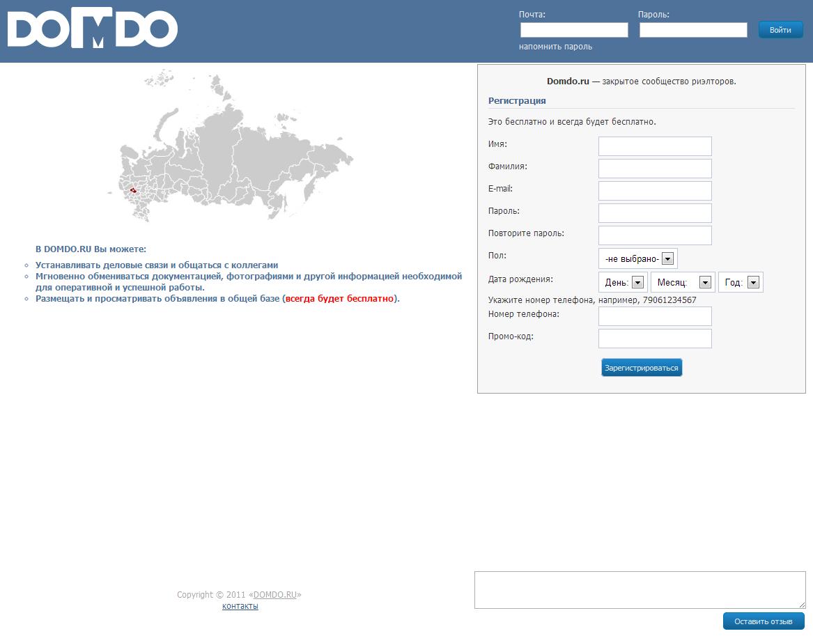 Социальная сеть риэлторов Domdo.ru