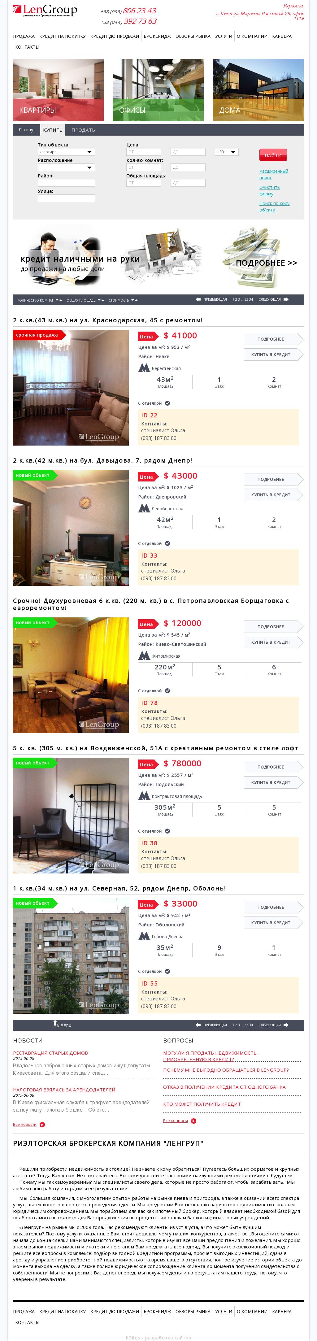 http://lengroup.com.ua/