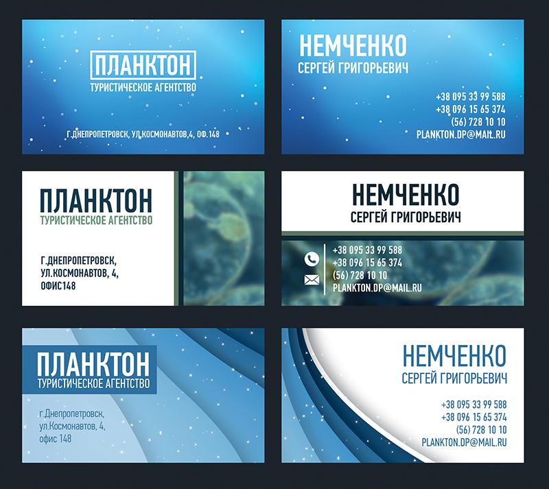 Туристическое агенство, варианты визиток