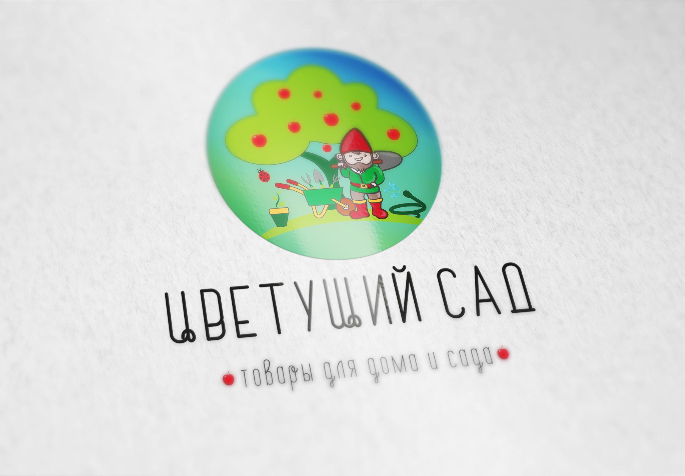 """Логотип для компании """"Цветущий сад"""" фото f_1985b71451fa296b.jpg"""