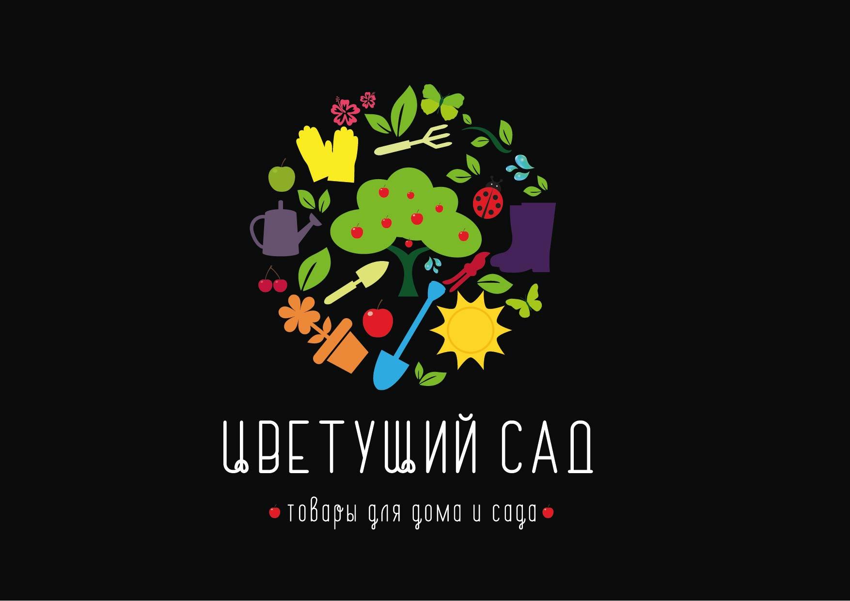 """Логотип для компании """"Цветущий сад"""" фото f_4035b76b6c990fd1.jpg"""