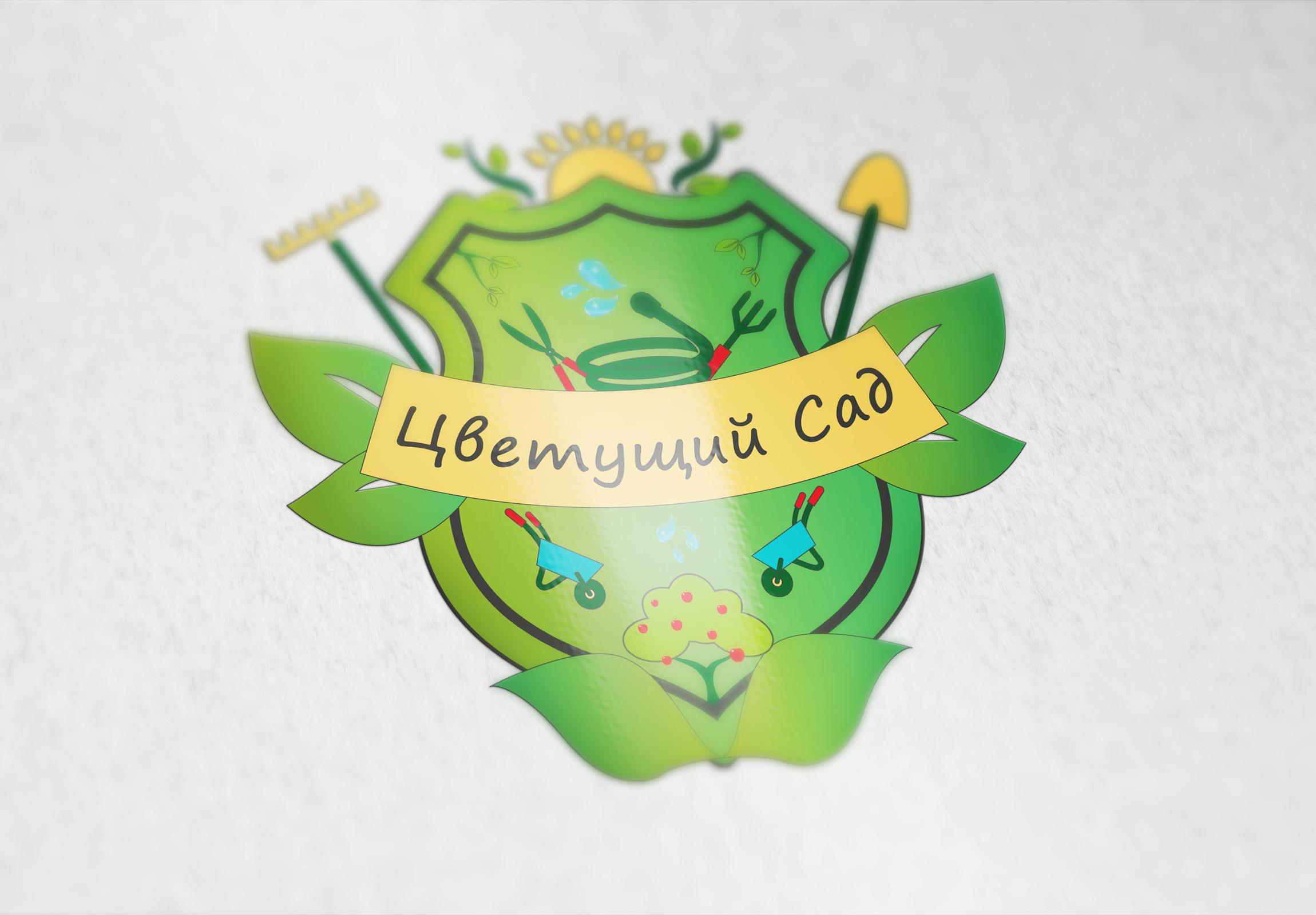 """Логотип для компании """"Цветущий сад"""" фото f_5755b76b4d02e5dc.jpg"""