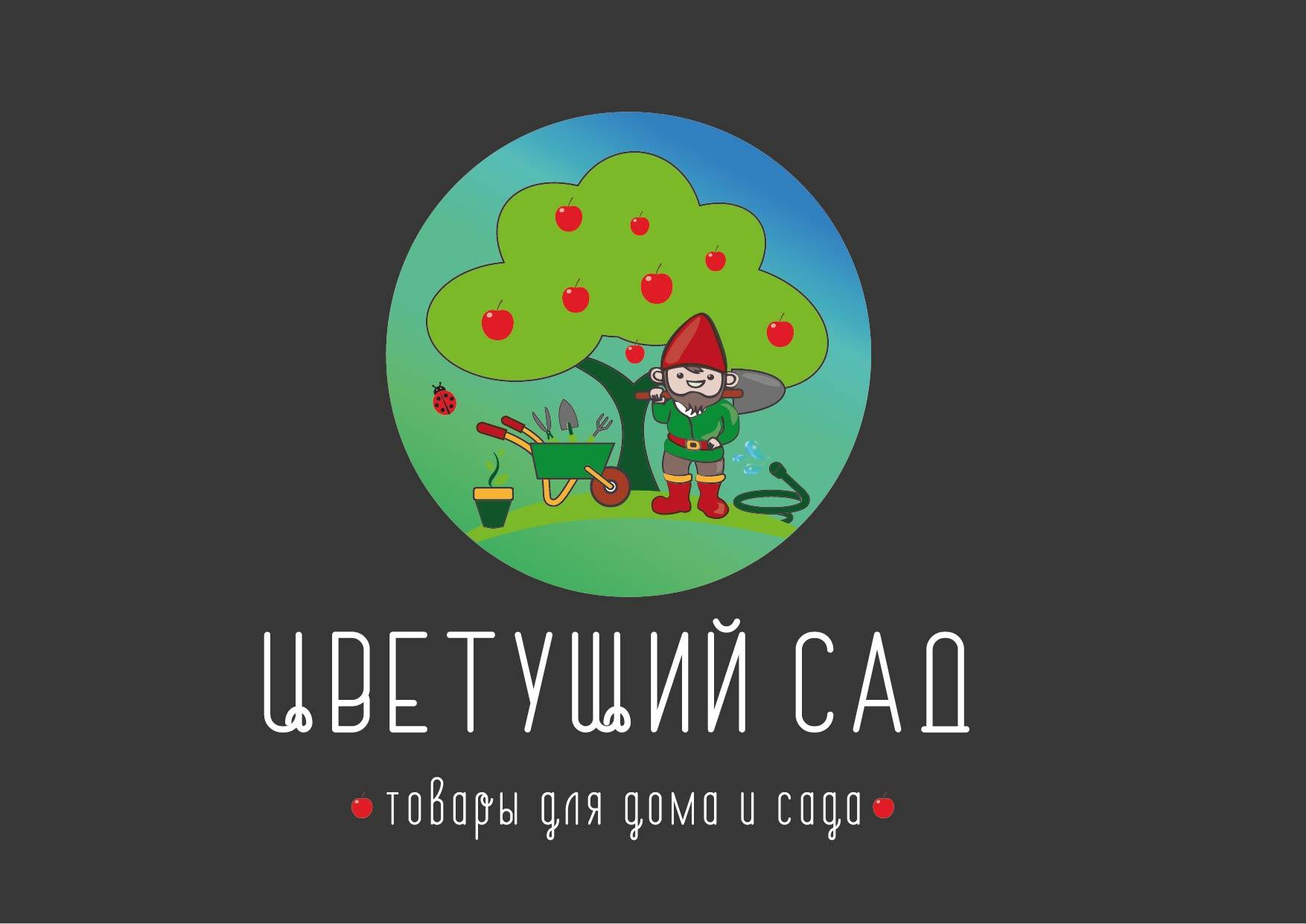 """Логотип для компании """"Цветущий сад"""" фото f_6435b76b43b76c55.jpg"""