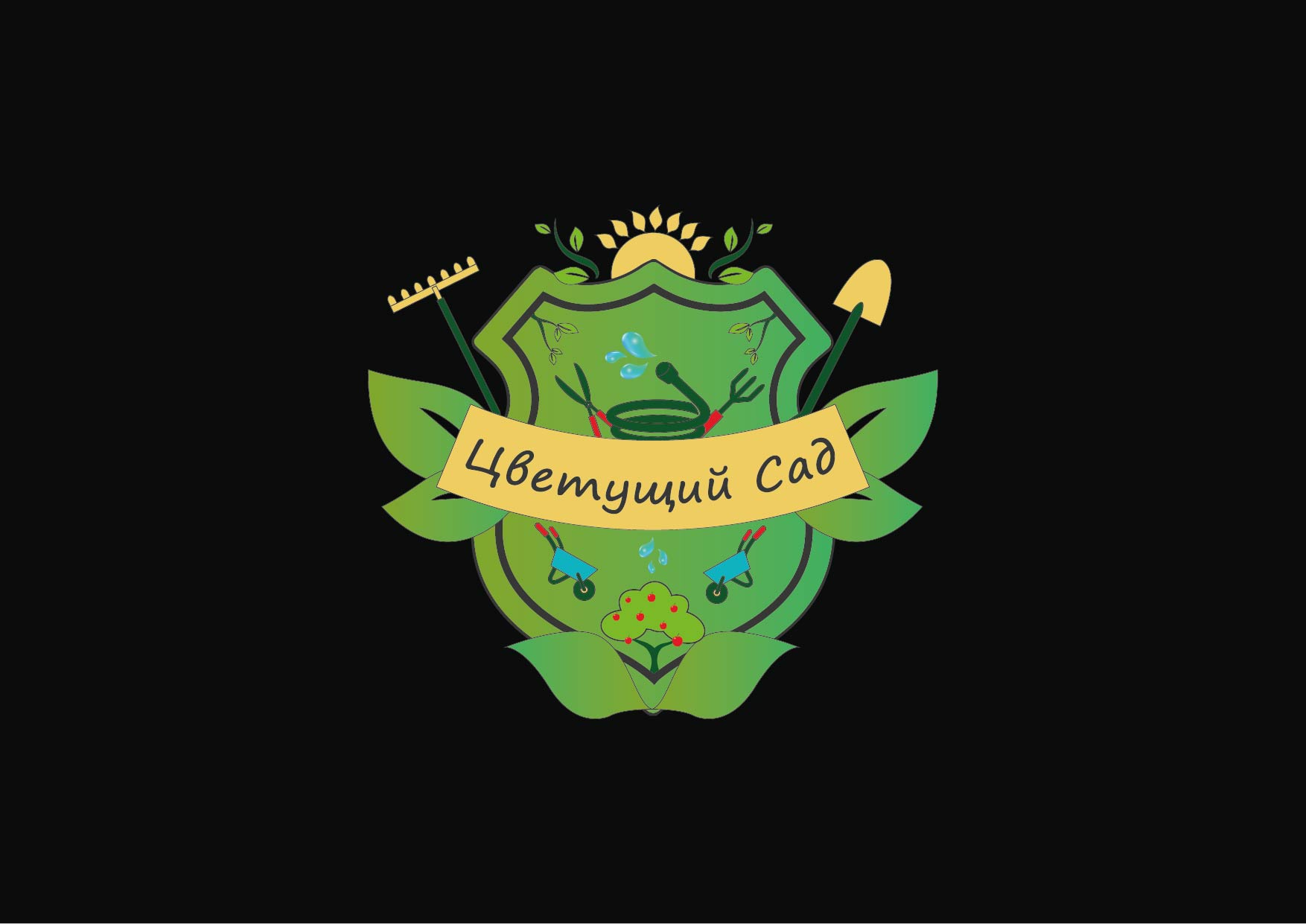 """Логотип для компании """"Цветущий сад"""" фото f_6665b76b4dc6e4e2.jpg"""