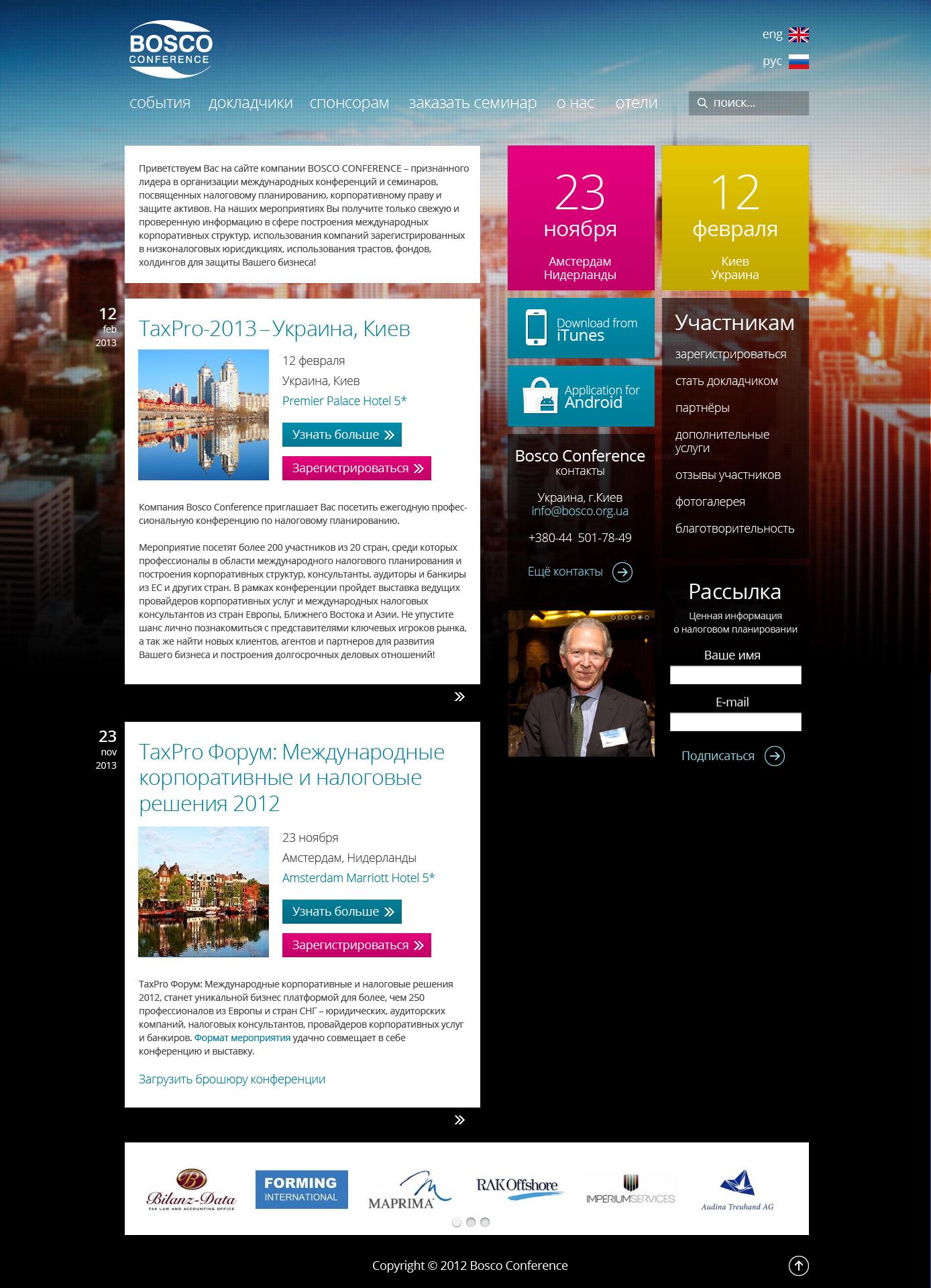 Сайт на Joomla: Bosco Conference