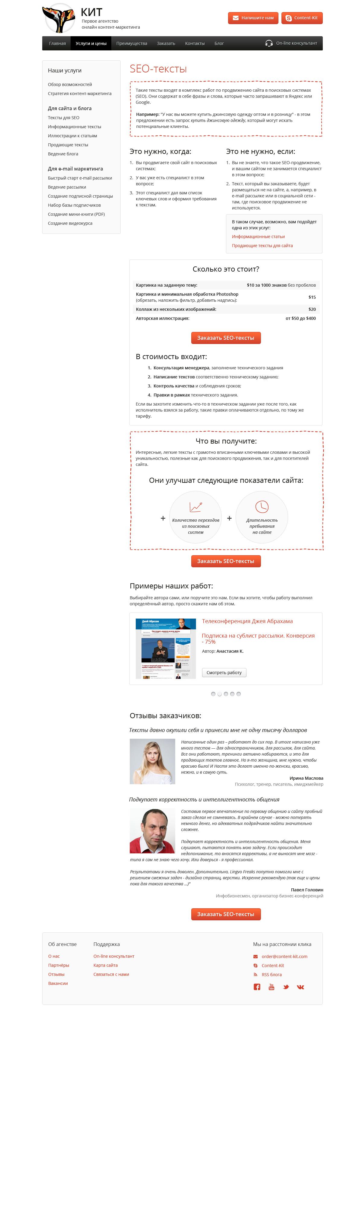 """Сайт: Агентсво онлайн контент-маркетинга """"КИТ"""""""