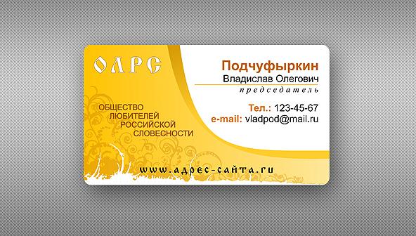дизайн  визитки фото f_4d78a77693c95.jpg