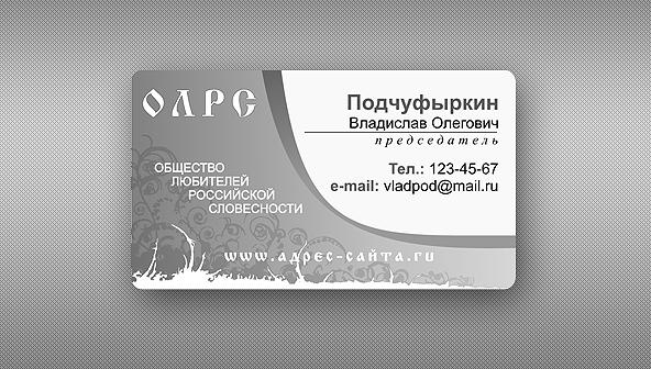 дизайн  визитки фото f_4d78e36fc58c7.jpg