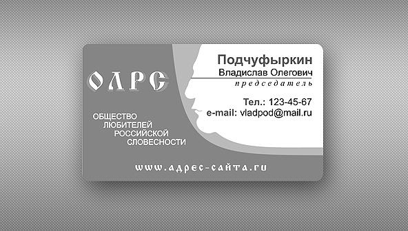дизайн  визитки фото f_4d7a258d458c9.jpg