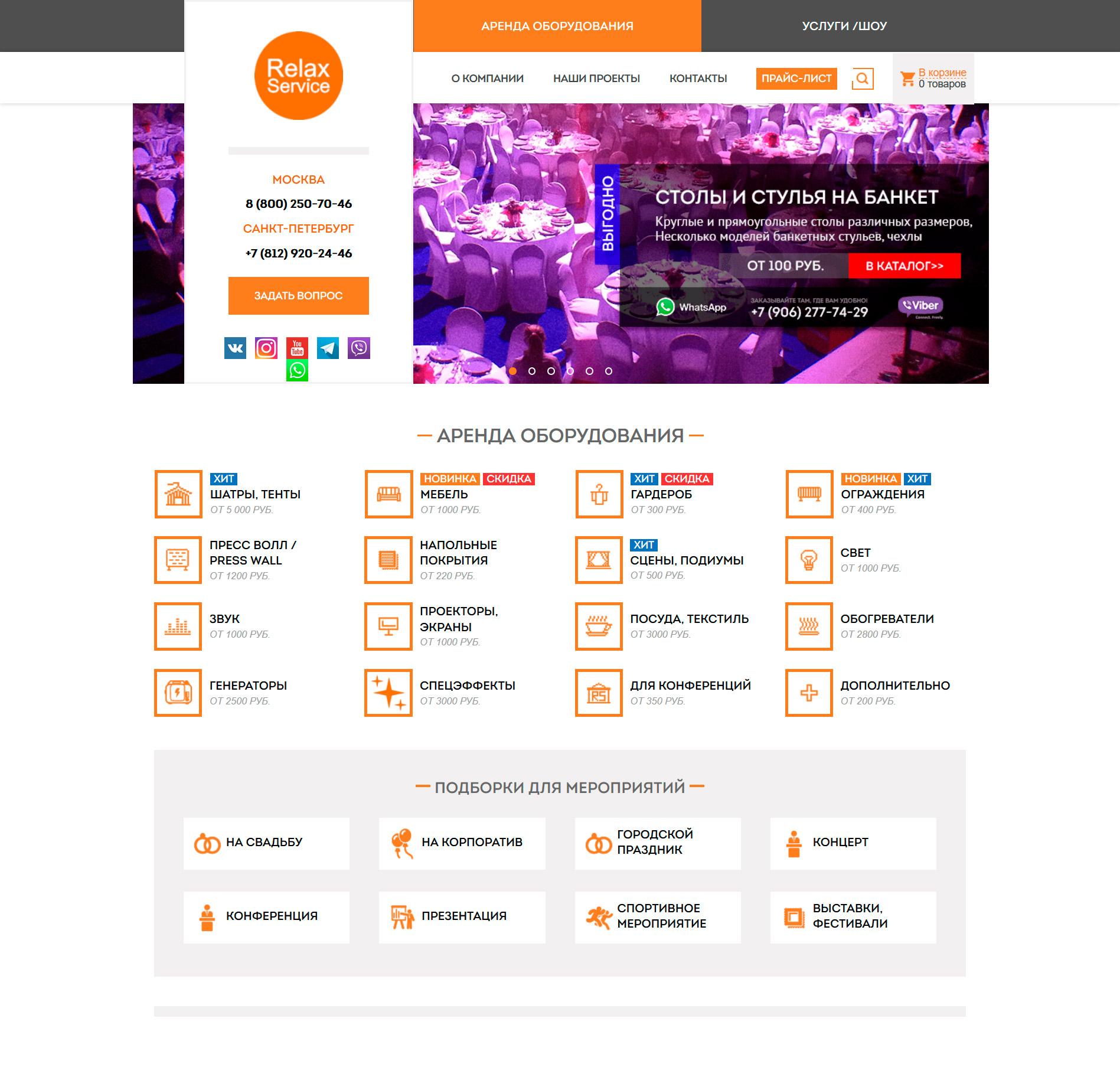 Прокатная фирма Relax Service (Wordpress)