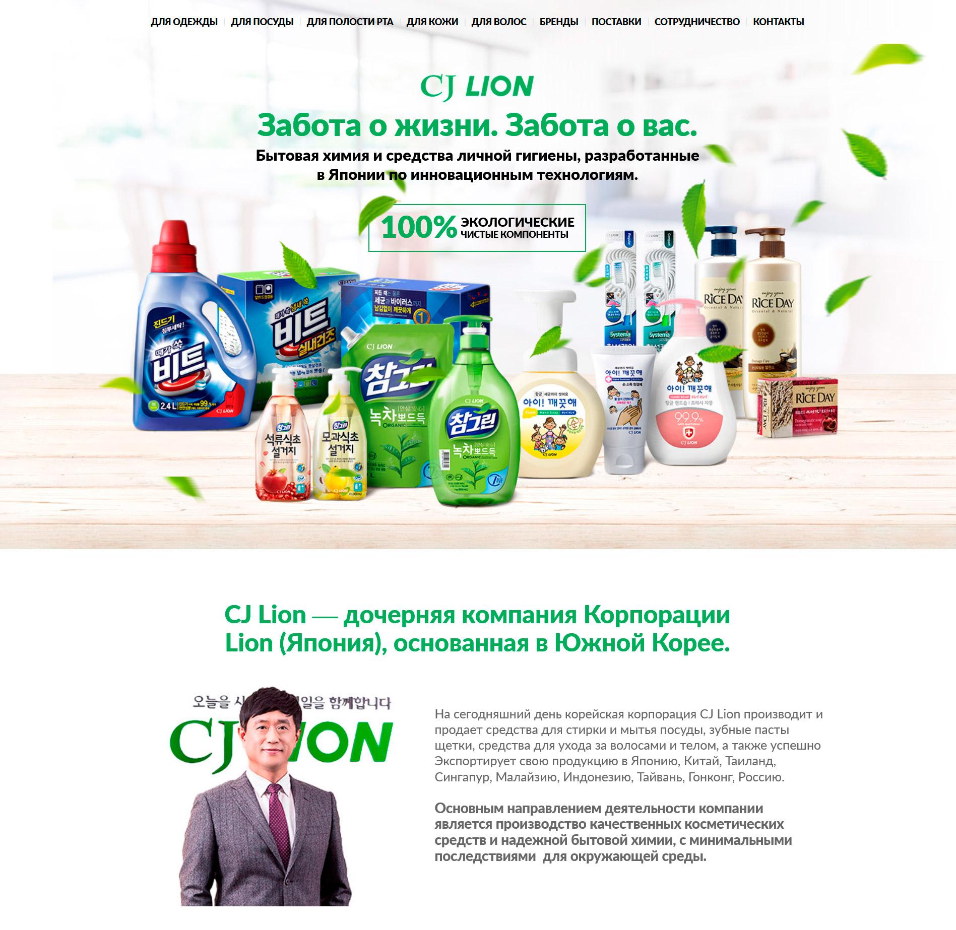 Товары из Кореи Cj Lion (Wordpress)