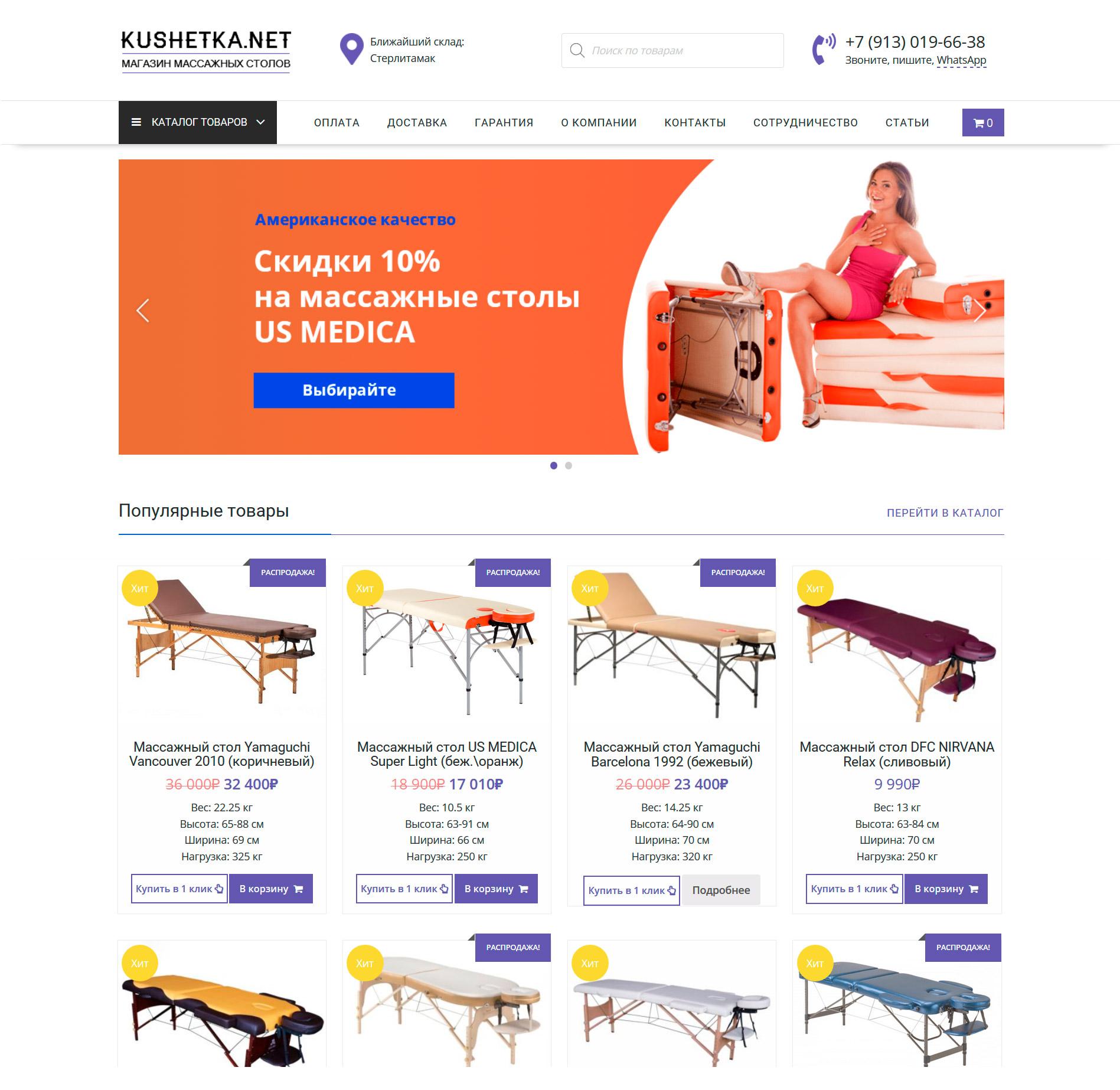 Интернет-магазин КУШЕТКА.NET (Wordpress Woocomerce)