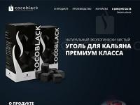 Уголь для кальянов (Joomla)