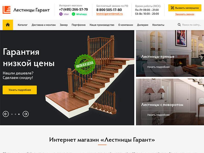 Лестницы Гарант (Wordpress, каталог)