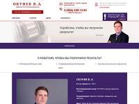 Адвокат Окунев