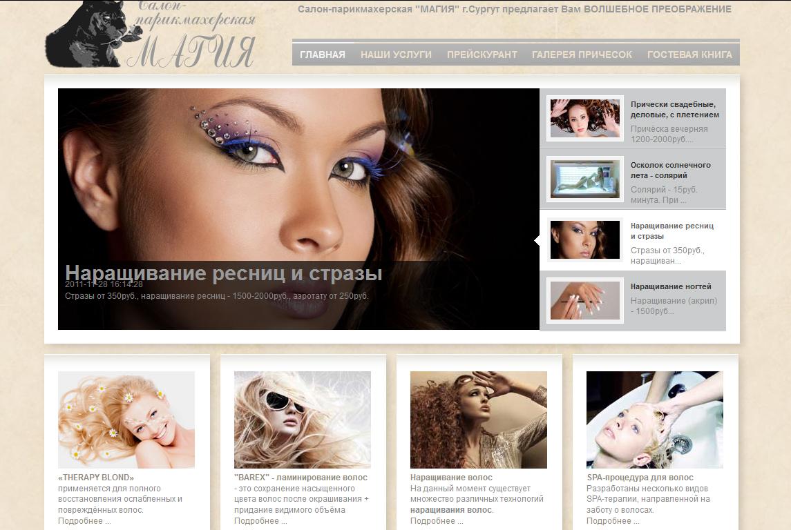 "Салон-парикмахерская ""Магия"""