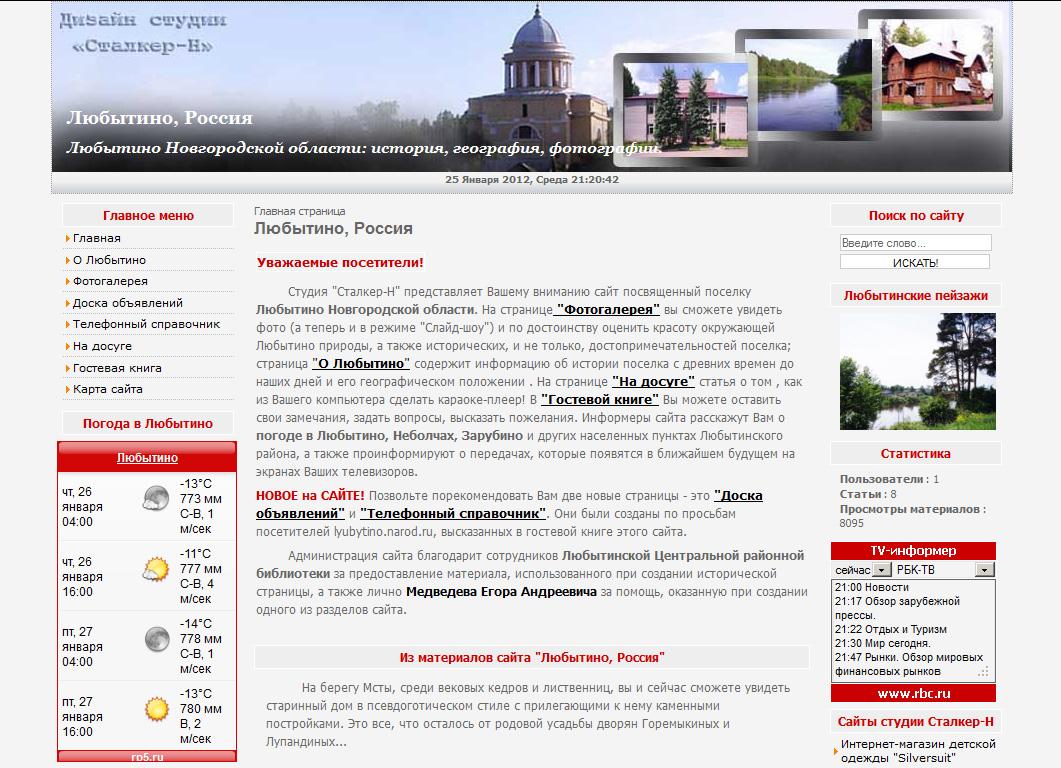Любытино, Россия