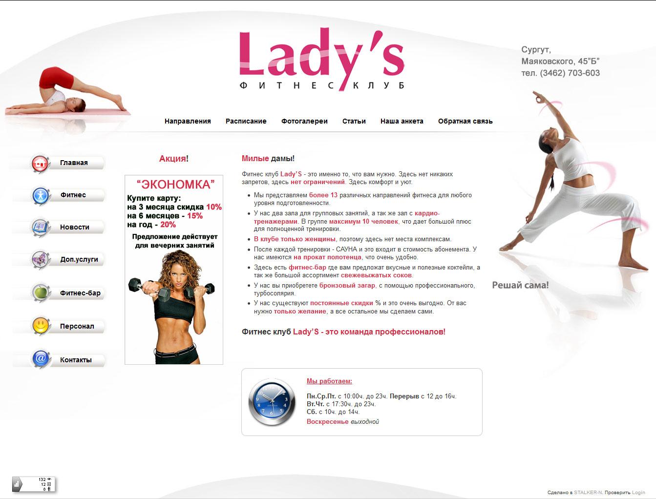 "Фитнес-клуб ""Lady's"""