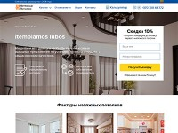 Натяжные потолки в Литве (двуязычный сайт вордпресс)