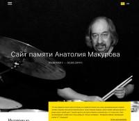 Сайт памяти Анатолия Макурова