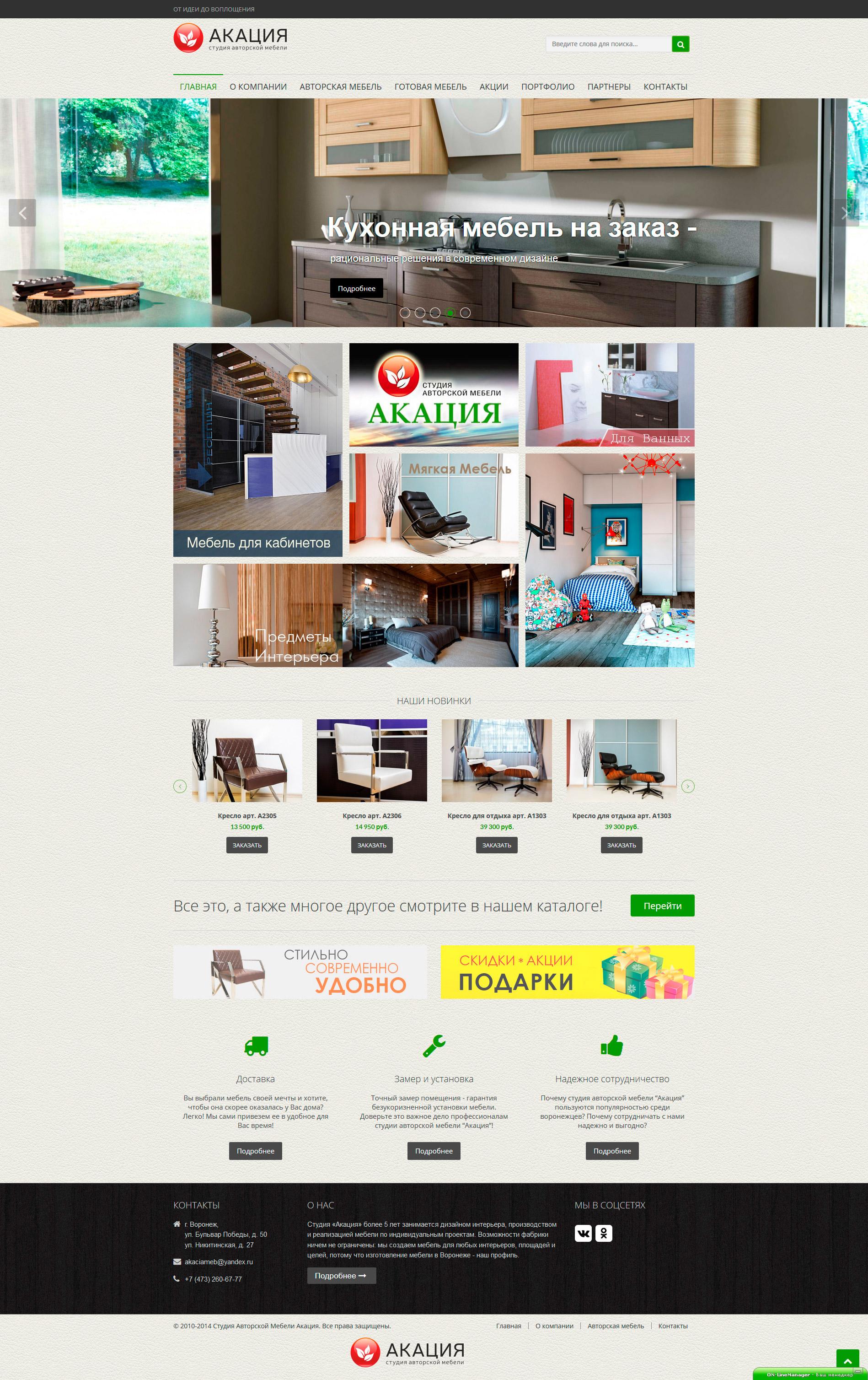 Акация-мебель