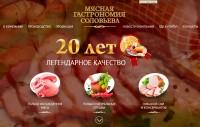 Камышинские колбасы