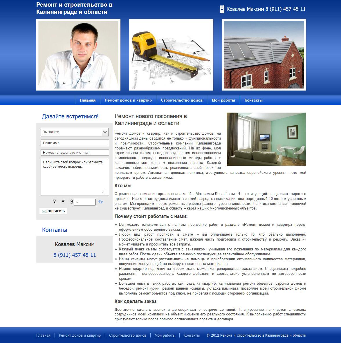 Ремонт и строительство в Калининграде