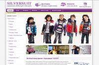 """Интернет-магазин детской одежды """"Silversuit"""""""