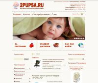 "Интернет-магазин ""2PUPSA.RU"""