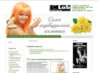 Салон индивидуальной косметики г.Сургут