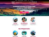 Лендинг heyworldtravel.ru