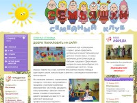 Семейный клуб Семьяшки г.Москва