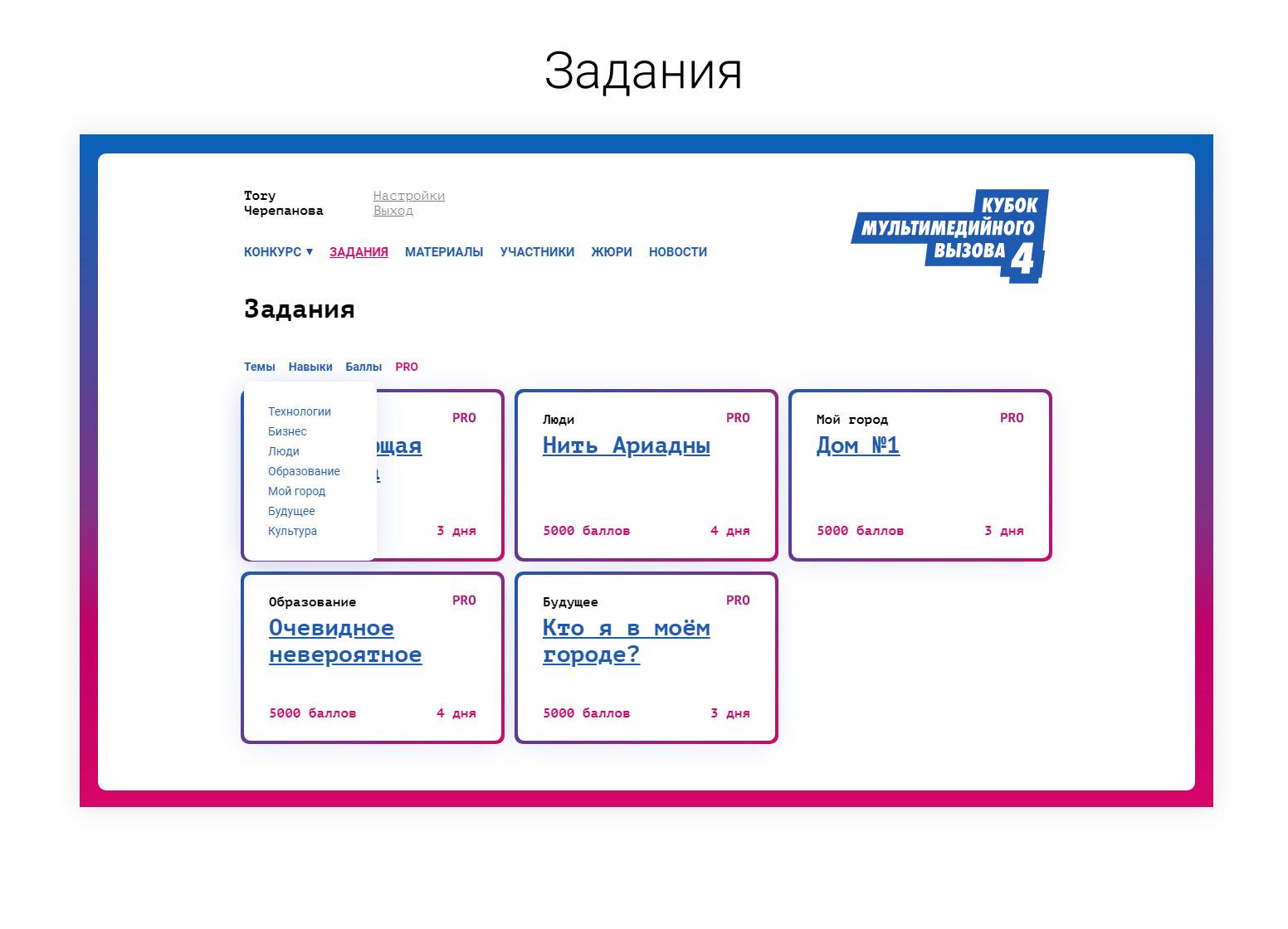 Кубок Мультимедийного Вызова — онлайн-площадка конкурса