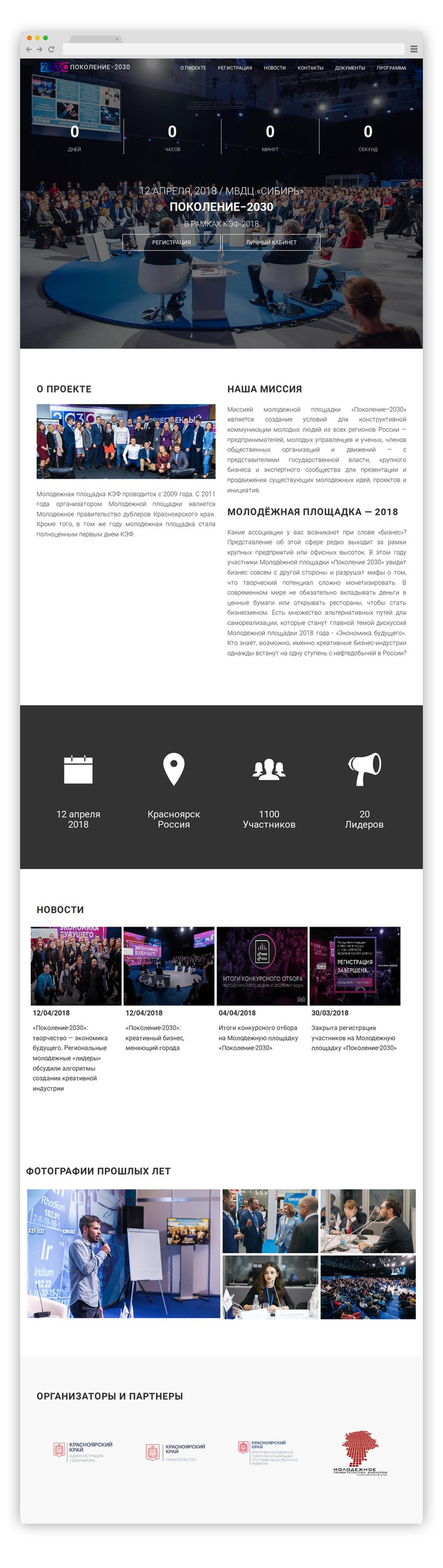 Поколение-2030 — Сайт Красноярского Экономического Форума