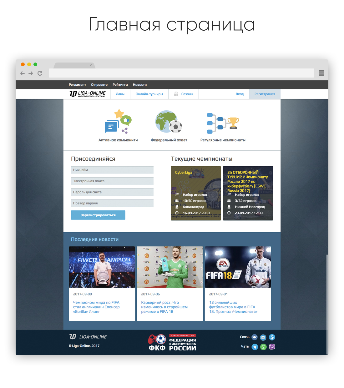 Киберспортивная онлайн-площадка — Liga-Online