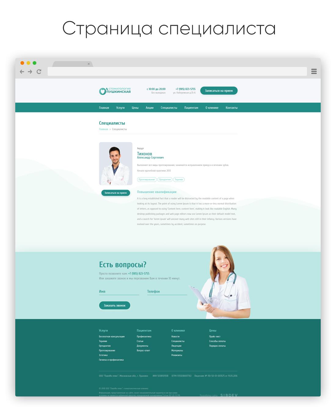 Стоматология Пушкинская — Редизайн корпоративного сайта