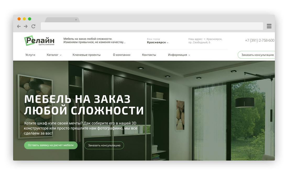 Сайт мебельной компании — Релайн