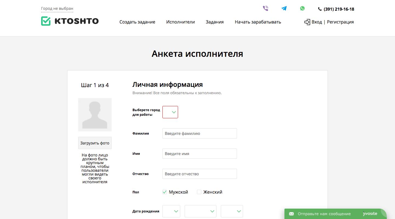 KtoShto — Тендерная площадка, гипермаркет услуг